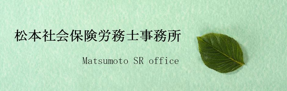 就業規則作成はお任せ下さい!札幌の社会保険労務士