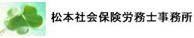 松本社会保険労務士事務所